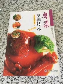 粤菜粤点系列:粤菜烹调技术  带光盘两张。