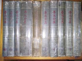 56年10月 鲁迅全集  全10本 (刷蓝本)人民文学出版社