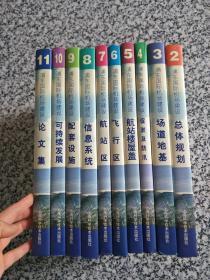 浦东国际机场建设 全11卷【详情看图  实物拍摄】缺少1