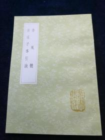 赤凤髓 逍遥子导引诀(全一册) 丛书集成初编 中华书局出版