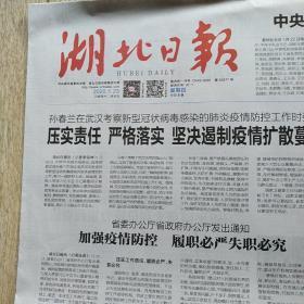 湖北日报【2020年1月23日】武汉抗疫封城第一天