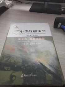 中华战创伤学(第4卷) 眼部战创伤