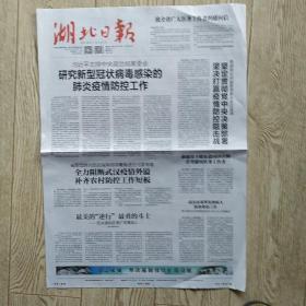 湖北日报【2020年1月26日】