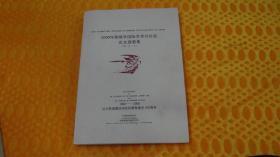 2000年敦煌学国际学术讨论会论文提要集