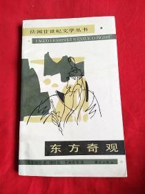 法国廿世纪文学丛书,东方奇观,1987年7月第2次印刷,以图片为准