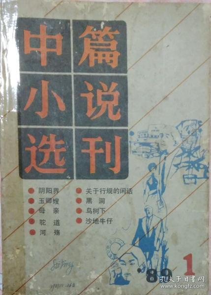 《中篇小说选刊》文学双月刊1989年第1期 (从维熙《阴阳界》白先勇《玉卿嫂》李晓《关于行规的闲话》梁晓声《母亲》方方《黑洞》等)