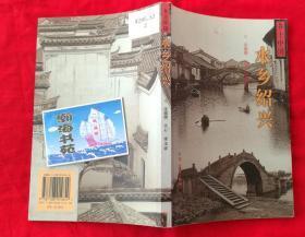 水乡绍兴——乡土中国(馆藏本,多幅彩图)2001年再版   A2_4
