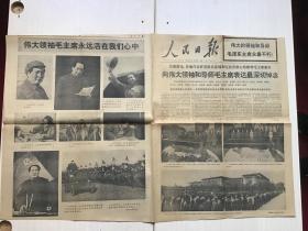 文革老报纸 人民日报1976年9月13日(4版)——首都群众、各地代表怀着极其悲痛和无比崇敬心情瞻仰毛主席遗容