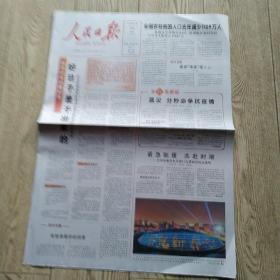 人民日报【2020年1月25号】