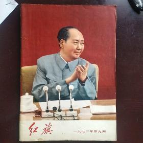 红旗杂志1973-9期(中国共产党第十届全国代表大会专辑)