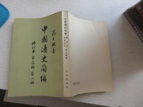中国通史简编 修订本 第一编、第三编 第一册 2本合售  第三编 一版2印 版权页少书角