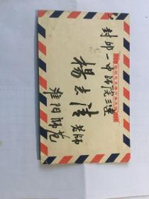 文革邮票(林题)