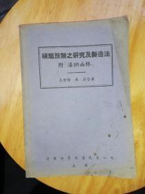 民国34年版(磺醯胺类之研究及制造法,附潘纳西林)