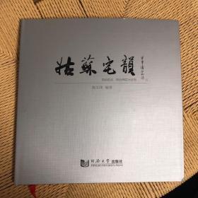 姑苏宅韵(汉英对照)