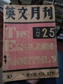 英文月刊(民国版总第25期,1947年6月号)