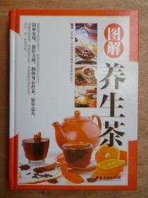 图解养生茶