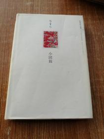 小团圆(精装)