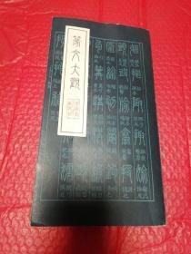 篆文大观     黑龙江人民出版社