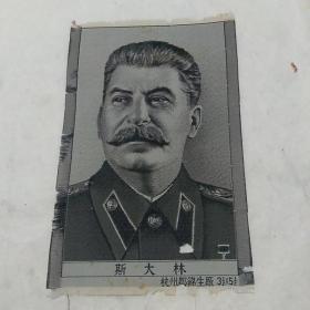 斯大林像 丝织品 9.5X14.6公分