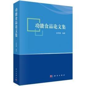 全新正版圖書 功能食品論文集 金宗濂 科學出版社 9787030628817 簡閱書城