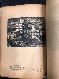 1948年初版本【中国版画集】1厚册全。此书为爱国团体中国木刻协会出版,内收名家版画多幅。较罕见。