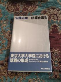 【签名本】享誉世界的日本建筑大师 安藤忠雄 签名 《建筑を语る》
