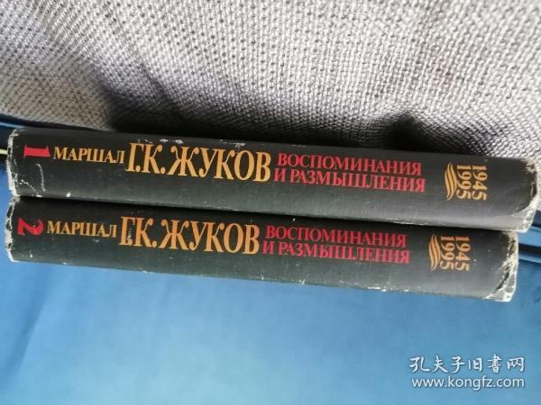 Г.К.Жуков 1-2   俄文原版:二战苏联著名将领、元帅朱可夫战争回忆录(1、2合售),大32开精装,合计780页,1995年出版,难得有书衣