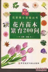 花草博士答疑丛书.花卉苗木繁育200问