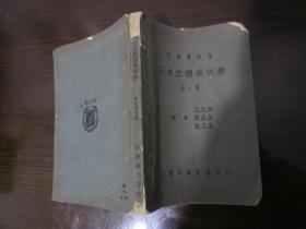 【民国老教材】三S立体几何学(繁体字版)全一册,上海中华书局印行,民国二十八年,仲光然等