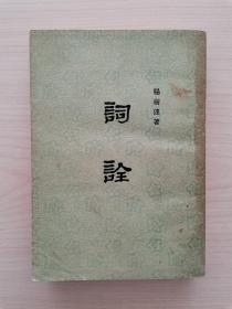 词诠    (本书是集释古代汉语的重要著作,之所以言其重要,是因为它代表了应用现代语法学并给合传统训诂学研究解释虚词的开拓性实践。全书收录3472个虚字,按照注音字母排序,每字下先分别词类,再续以解释,再举出例证。此书最突出的特点是既有意义训释,更强调虚词在语句结构中的功用描写,这是过往从训诂学出发单纯解释意义所未曾有的)