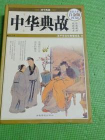 国学典藏:中华典故(超值全彩白金版)