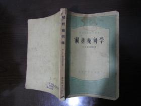 【老教材】解析几何学/高等学校教学用书(繁体字版),勃立瓦洛夫著,高等教育出版社,1956年一月一版一刷,苏步青等