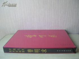 曹明求(仅印量1千本)