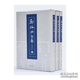 郑板桥全集:增补本(全三册) Y
