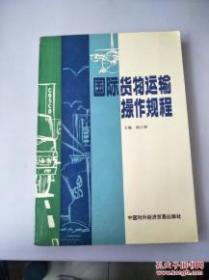 国际货物运输操作规程