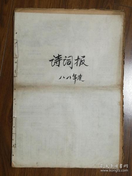 诗词报(1988年1至24期全,48张合售,已订成一册)
