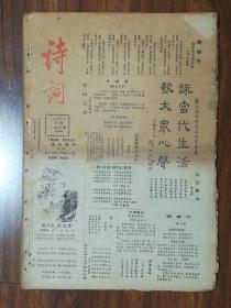 诗词报(1989年1至24期,缺第6期,共23期46张合售,已订成一册)