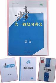 全新正版步步高高考总复习2021大一轮复习讲义语文人教含课时精炼和高考必背和答案 黑龙江教育出版社