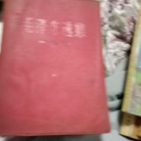 毛泽东选集,共四卷。第二,四,卷、内有划横,