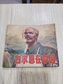 40开连环画《白求恩在中国》