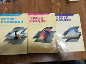 华罗庚学校初中物理课本、初中物理实验、初中物理试题解析(三本合售)