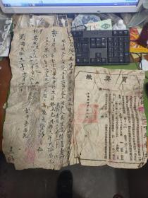 中华民国东阿县卖契纸一套2张