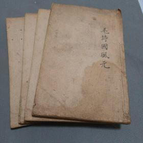 清同治年监本诗经  毛诗国风。