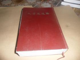 毛泽东选集(合订一卷本)  红色漆布面精装大32开、 1966年竖版、北京一版一印
