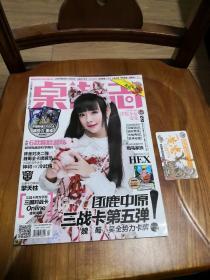 杂志 桌游志 2015 4(带卡)