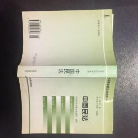 高等学校法学试用教材:中国民法