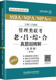 2021管理类联考老吕综合真题超精解(试卷版)(第3版)