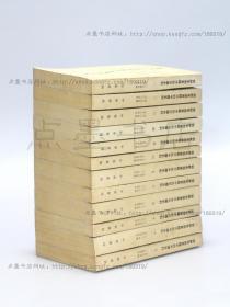私藏好品《朝鲜李朝实录中的中国史料》全十二册 吴晗 辑 中华书局1980年一版一印