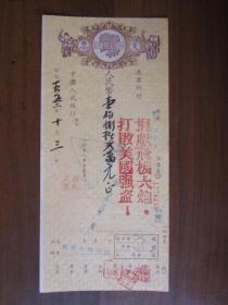 1952年中国人民银行支票(印:捐献飞机大炮,打败美国强盗)