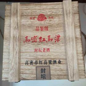 高密红高粱收藏封坛老酒(莫言家乡酒)2013年52度装未拆。酒瓶精美,收藏价值高